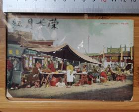 【收藏级】正宗古董老明信片  晚清时期   北京街上摊贩 珍贵稀有