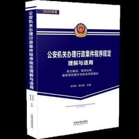 公安机关办理行政案件程序规定理解与适用