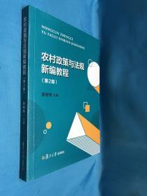 农村政策与法规新编教程(第二版)