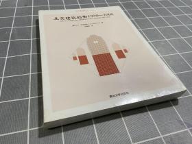 西方近现代建筑五书:北美建筑趋势(1990-2000)