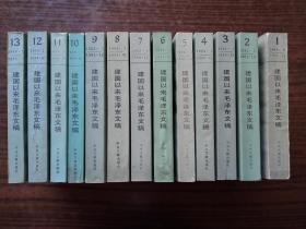 建国以来毛泽东文稿(全13册,全部一版一印)
