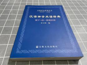 汉语神学术语辞典