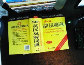 高阶英汉双解词典  第2版 【扉页有章】