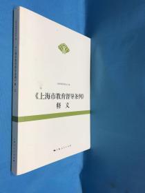 《上海市教育督导条例》释义