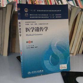 医学遗传学(第6版) 左伋/本科临床/十二五普通高等教育本科国家级规划教材