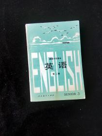 高中英语课本第三册很少字迹