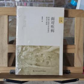 面对疾病:传统中国社会的医疗观念与组织