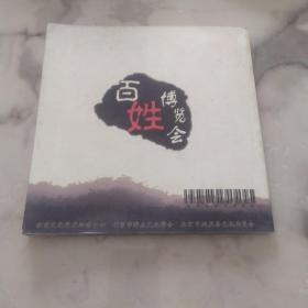 2008第三届百姓博览会 《刘春茹漫画集》