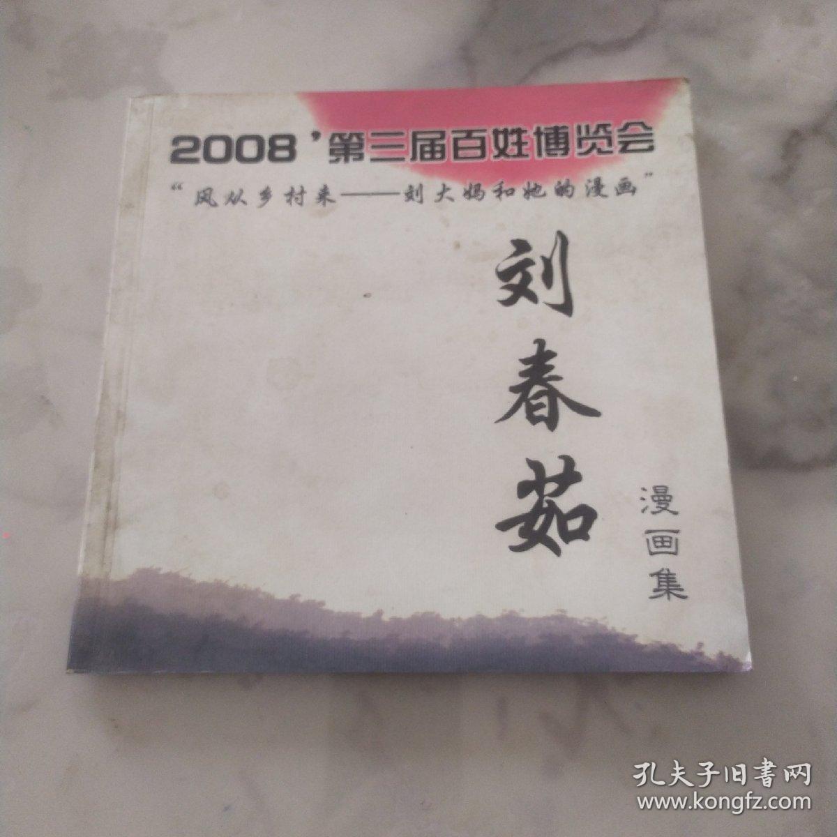 2008第三届百姓博览会《刘春茹漫画集》