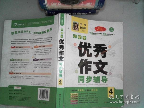 开心作文·小学生优秀作文同步辅导(四年级)