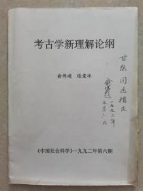 考古学新理解论纲【俞伟超 签赠本】
