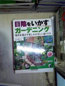 日险 日本文芸社