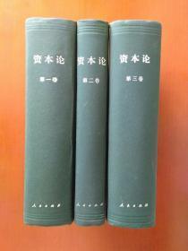 资本论【第一、二、三卷】全三卷精装