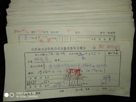 沧州城市合作银行定期整存整取储蓄帐