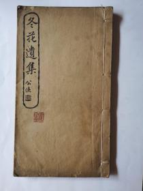 民国九年由柳亚之和大舅子郑之藩等出资活版印行的《冬花遗集》一册五卷全,南社珍贵文史资料。希有了,品相好。