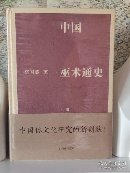 中国巫术通史