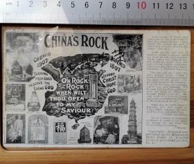 【收藏级】民国时期老明信片中国的巨石1807~1907