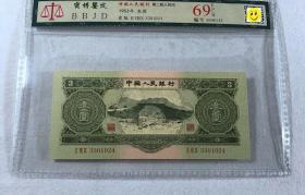 第二套人民币绿三元苏三币  1953年3元 评级币,