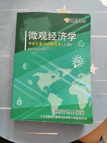 宏观经济学-考前必备分类题库(上) 书内有字迹