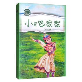 油娃成长儿童小说系列?小豆包家家海兰瑞石油工业出版社978751833
