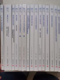 国务院发展研究中心研究丛书 2019年全套15册合售