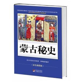 蒙古秘史(彩色插图版) 蒙古宫廷史官 9787511709950 中央编译出版社 正版图书