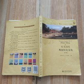 英国国情:英国历史文化(第2版)【包邮。新疆西藏除外】