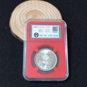 全新第三套人民币 1982年1元一元长城币原光硬币评级币,