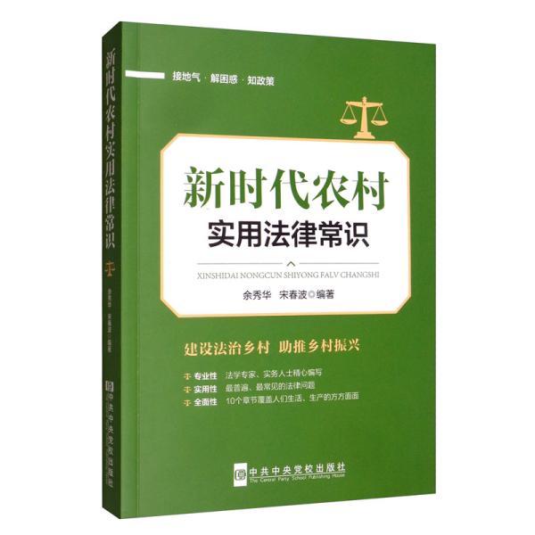 新时代农村实用法律常识