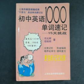 初中英语1000单词速记:15天挑战