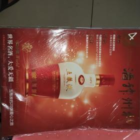五粮液品牌杂志神州神酒