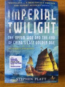 2019裴士锋,帝国暮光:鸦片战争与中国最后黄金时代的终结 Imperial Twilight: The Opium War and the End of China's Last Golden Age