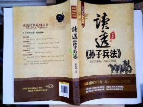 读透经典系列丛书:读透《孙子兵法》