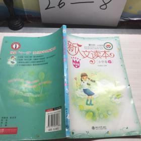 新人文读本 : 普及版. 小学卷.9