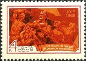外国早期珍稀邮品终身保真【   苏联邮票CZ 1968年 26名巴库委员的功勋50年L 1全新 】