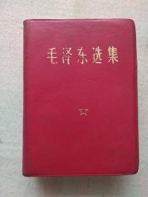 毛泽东选集 (64开军内皮封面) 缺林彪题词内页有不少写划