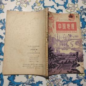 全日制十年制学校初中课本:中国地理 下册  有笔记