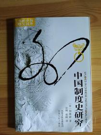 海外中国研究丛书:中国制度史研究