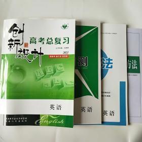 全新正版2021创新设计高考总复习2021新高考新方案新思路英语含课时作业和答案陕西人民出版社