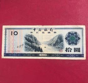1979年中国银行外汇兑换券(拾圆)