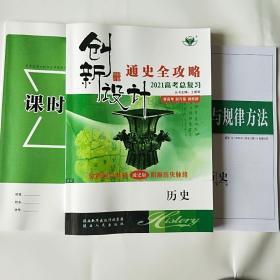全新正版2021创新设计高考总复习2021新高考新方案新思路历史通史版含课时作业和答案陕西人民出版社