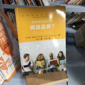阅读教学新视野丛书 如何培养良好的阅读品质?