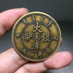 6844.铜币'大清银币吉'