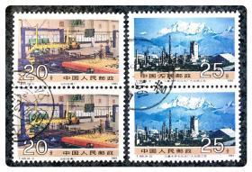 信销双连:T165 社会主义建设成就(第四组)之1洛阳玻璃厂(20分)和之2乌鲁木齐石化总厂大化肥工程(25分)~合售