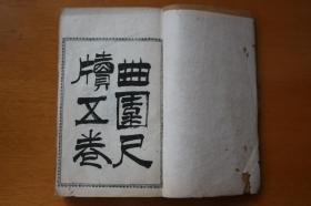 曲园尺牍(五卷)