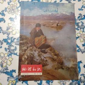 地理知识1977年第5期