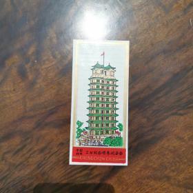 门票——中国郑州二七纪念塔参观留念