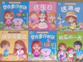 绘本  宝贝快乐成长绘本馆(6册和售)
