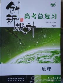 全新正版人教版2020创新设计高考总复习2020地理人教含课时作业和答案陕西人民出版社此链接是人教版