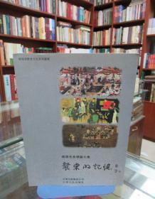 赵荣光食学论文集——餐桌的记忆 一版一印